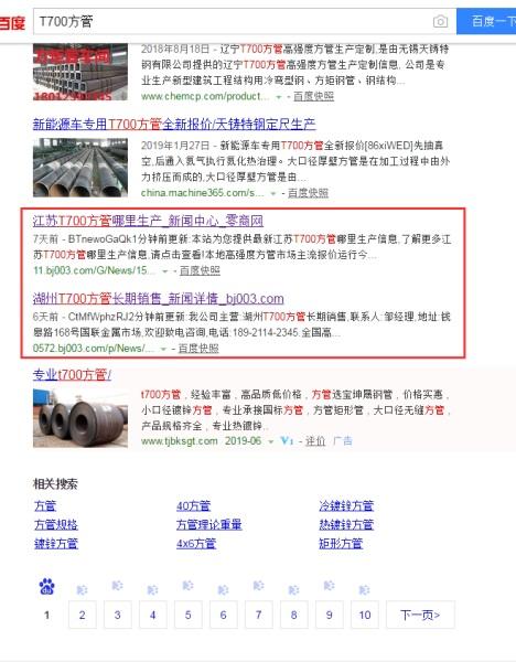 得味网发布软件迪庆