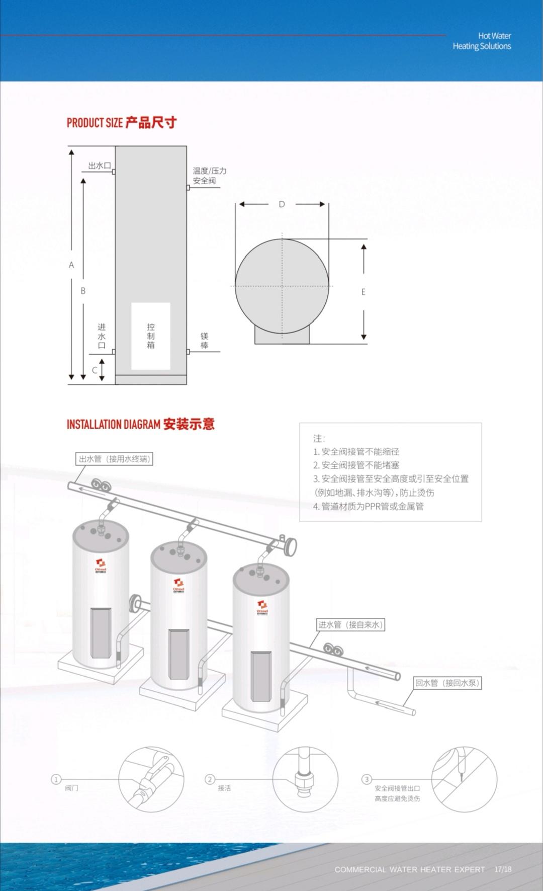 长沙商用电热水器现货库存