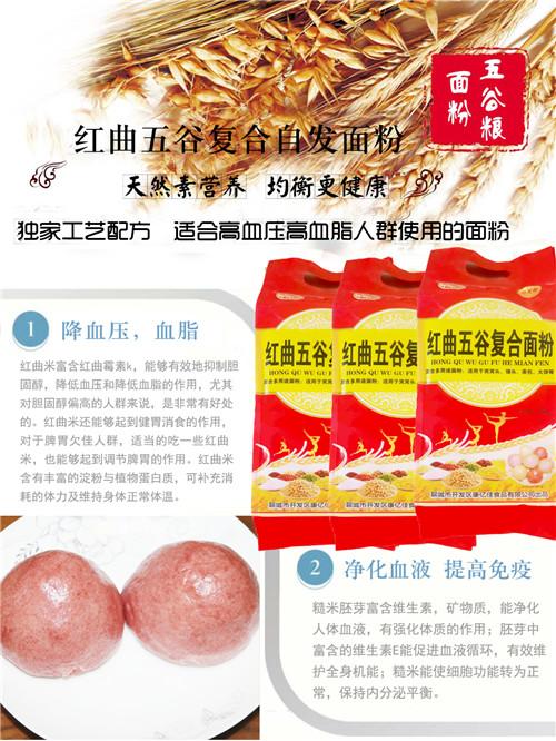 六安富硒黑小麦水饺面粉代理加盟