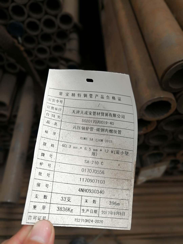 黑河20#3087低中壓鍋爐管325X8出廠價格