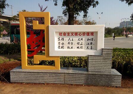 广西社会主义核心价值观价值观标识牌