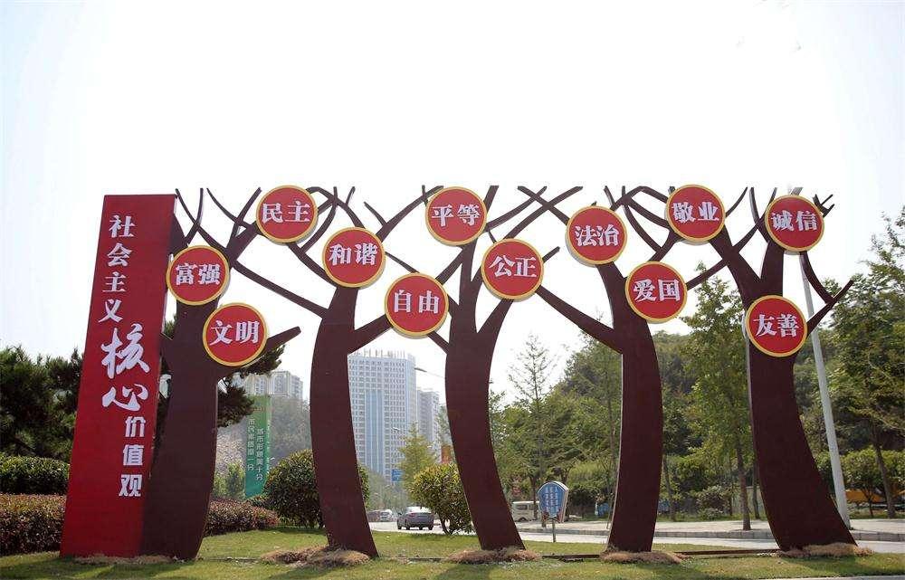 六盘水社会主义核心价值观不锈钢价值观广告牌厂家直销