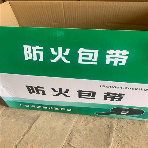 山东省临淄区阻火包带ballbet体育下载可