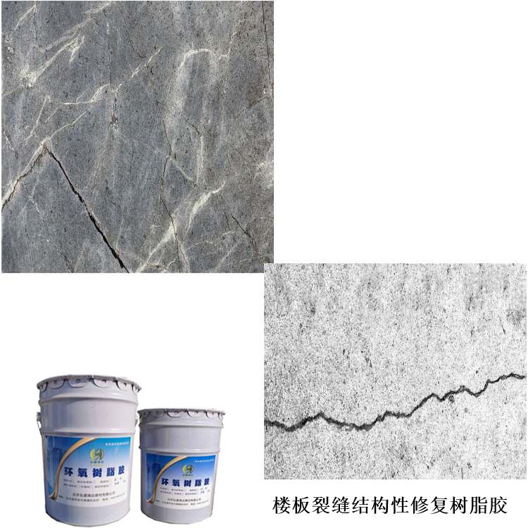 金平(地坪空鼓修补胶)环氧树脂AB胶