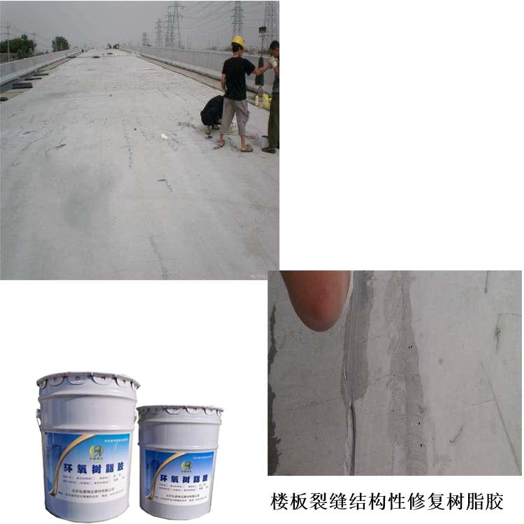 凤县(楼板裂缝修补胶)饱和环氧类A级胶