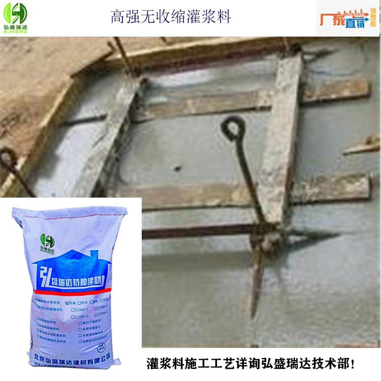 邳州新闻快讯(水泥基灌浆料)弘盛瑞达建材公司