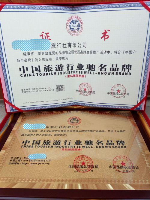 玉树去哪可以办理中国十大品牌证书要什么条件