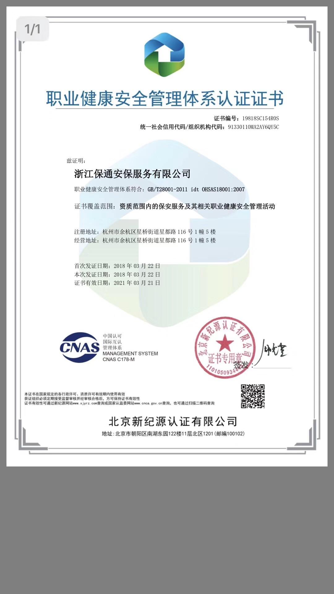 姜堰ISO9001质量体系要什么资料