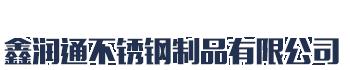 晋城鑫润通不锈钢复合管护栏厂家