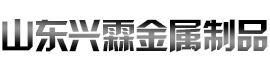 上海兴霖不锈钢复合管生产厂家