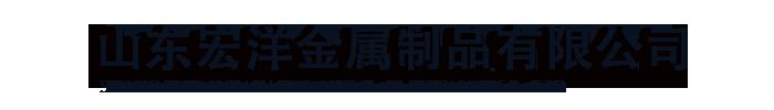 内蒙古宏洋金属制品有限公司