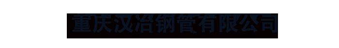 东营汉冶钢管有限公司