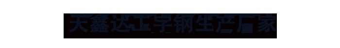 焦作天鑫达无缝管生产厂家