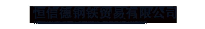 吉安恒信德钢铁贸易有限公司