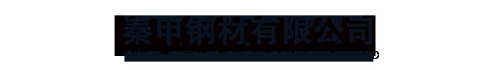 武汉秦甲钢材有限公司