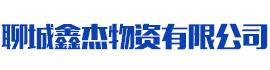 鑫杰物�Y有限公司