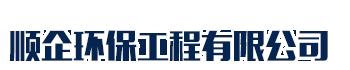 广元顺企环保工程有限公司