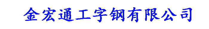 金宏通工字�有限公司