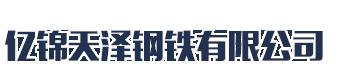 湘潭亿锦铸铁球墨铸铁棒厂家