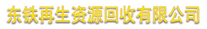 广州东铁再生资源回收有限公司