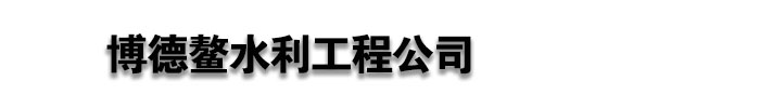 泉州博德鳌水利工程公司