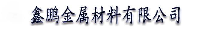 乐山鑫鹏金属材料销售有限公司