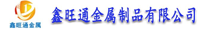 曲靖鑫旺通不锈钢护栏厂家