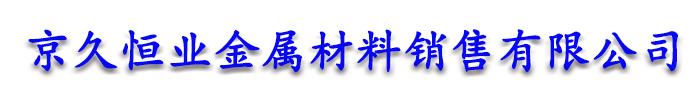 京久恒业金属材料销售有限公司