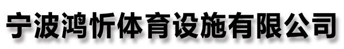 深圳鴻忻體育設施