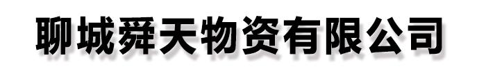 贵港舜天物资有限公司