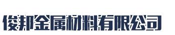 红河俊邦金属材料有限公司