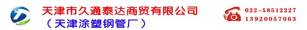 梅州久通泰达商贸有限公司