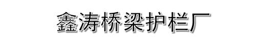 鑫濤橋梁護欄廠