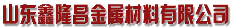 临沂鑫隆昌金属材料有限公司
