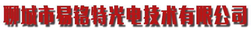 葫�J�u易�特光�技�g有限公司