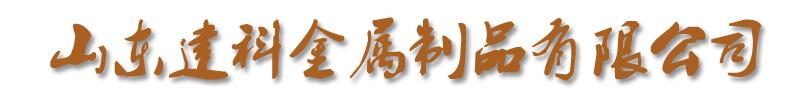 丹东建科金属制品有限公司