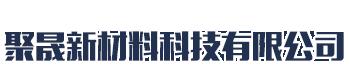 海南聚晟新材料科技有限公司