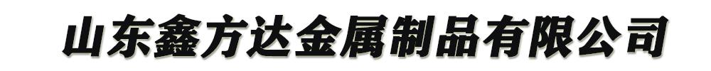 鑫方达金属制品有限公司