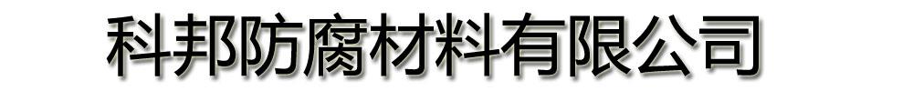 科邦防腐材料有限公司