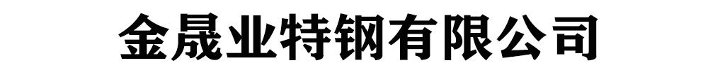 金晟�I特�有限公司