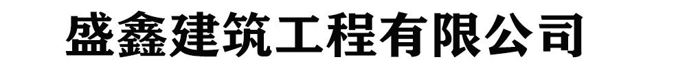 盛鑫建筑工程有限公司