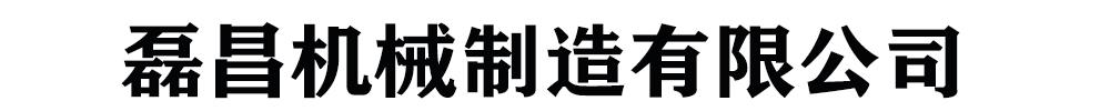 磊昌机械制造有限公司
