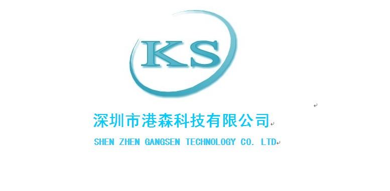 深圳市港森科技有限公司