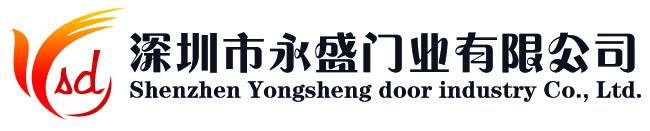 深圳市永盛门业有限公司