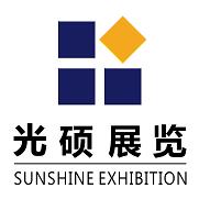 广州光硕展览有限公司