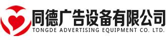 同德广告设备有限公司