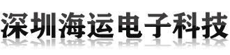 深圳海运电子科技