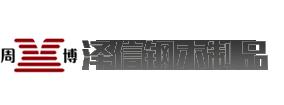 河北泽信钢木制品有限公司总部