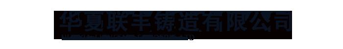 华夏联丰铸造有限公司