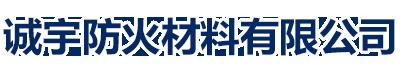 诚宇防火材料有限公司